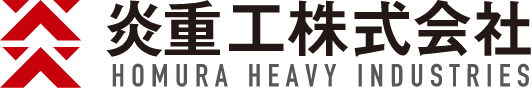 炎重工株式会社 HOMURA HEAVY INDUSTRIES